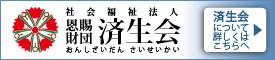 社会福祉法人 恩賜財団 済生会