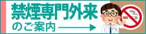 http://ho-saisei.jp/outpatient/kinen